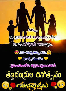 Parents day wishes in Telugu