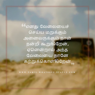 Motivation Quotes in Tamil
