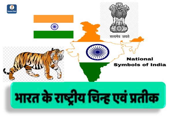 Easy Trick To Learn National Symbols of India | भारत के राष्ट्रीय प्रतीक और चिन्हों को याद रखने का आसान तरीका