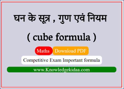 घन के सूत्र , गुण एवं नियम ( cube formula )