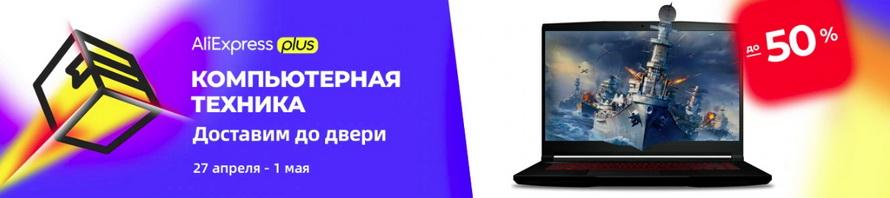 AliExpressPlus: компьютерная техника с бесплатной доставкой до двери