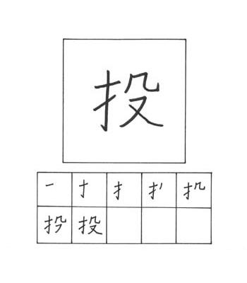 kanji melempar