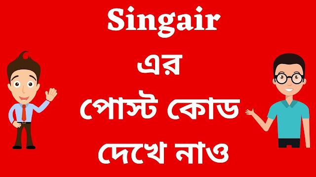 Singair Post Code - Singair Postal Code