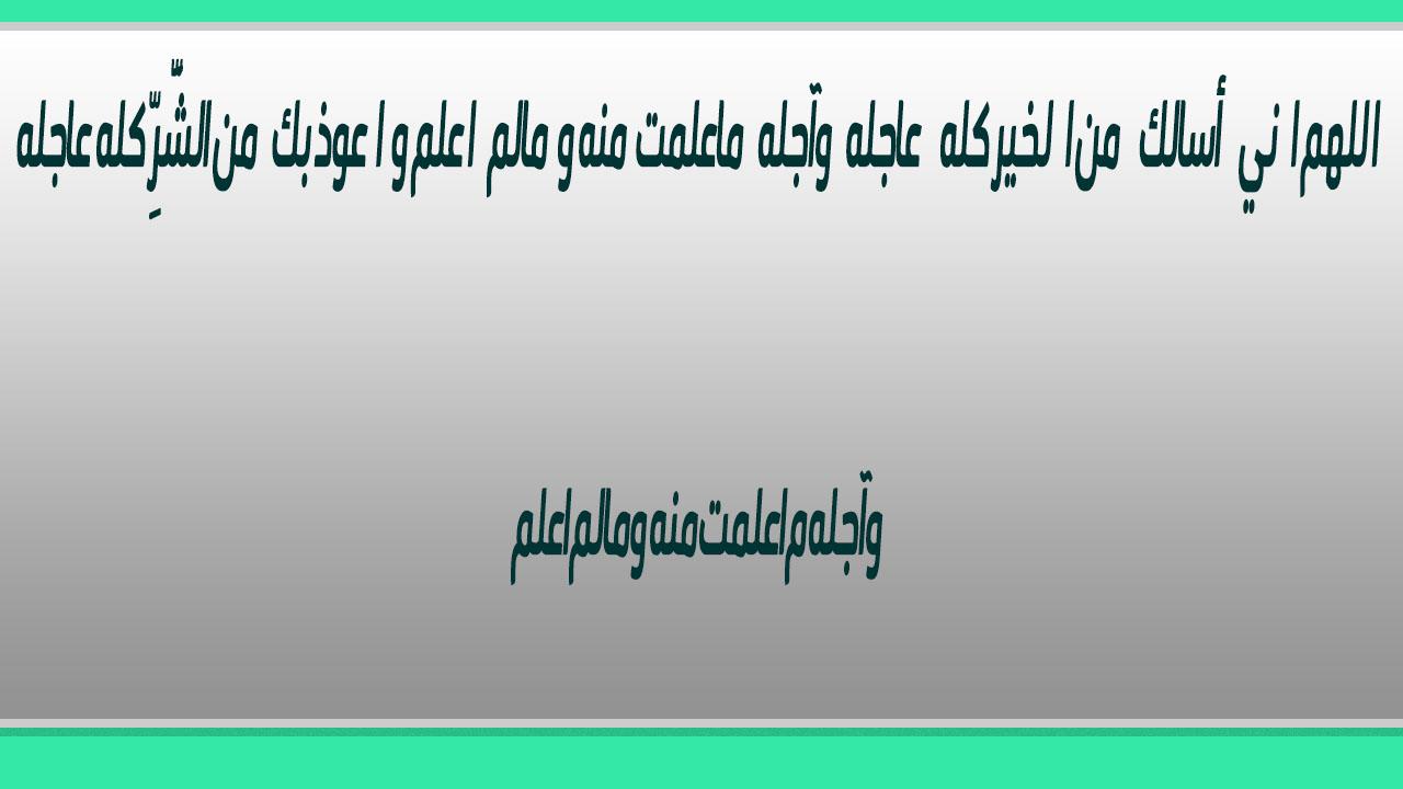 ادعية ليلة القدر مستجابة مكتوبة السديس محمد جبريل