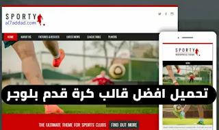 تحميل افضل قالب لعرض كرة القدم و المباريات و البث المباشر على مدونة بلوجر