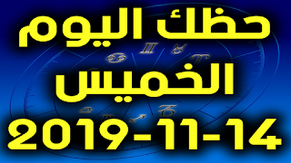 حظك اليوم الخميس 14-11-2019 -Daily Horoscope