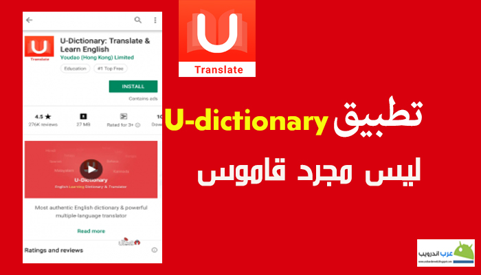 قاموس U-Dictionary ترجمة وتعلم الإنجليزية