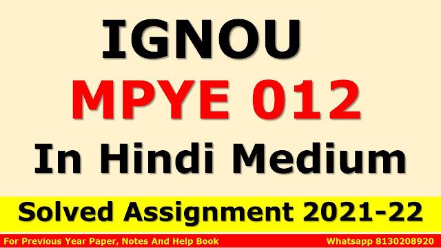 MPYE 012 Solved Assignment 2021-22 In Hindi Medium