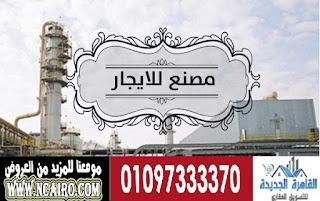 مصنع للايجار فى التجمع رخصة نجارة الالف مصنع القاهرة الجديدة