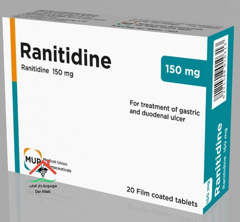 سعر أقراص رانيتيدين Ranitidine لعلاج قرحة المعده