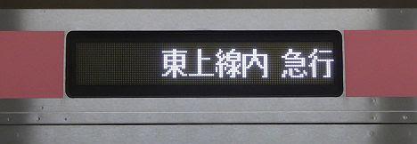 東京メトロ副都心線 東上線直通 各停 森林公園行き3 東急5050系
