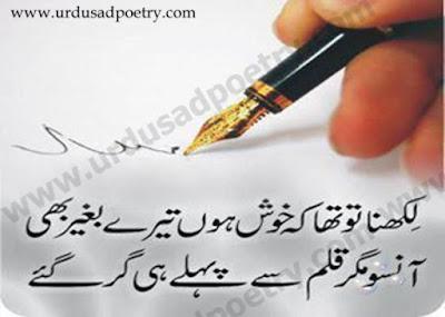 Likhna To Tha Ke Khush Hoon