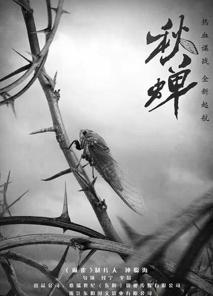 Autumn Cicada (Cast, Plot synopsis and brief summary)