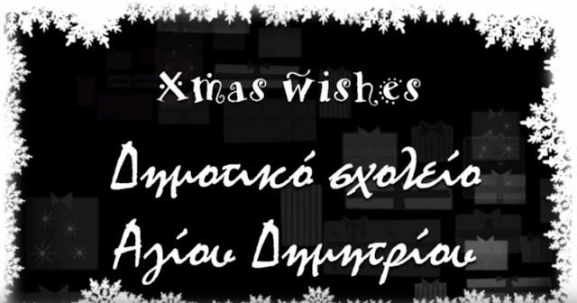 Γλυκό και αστείο βίντεο με Χριστουγεννιάτικες ευχές από τους μαθητές του Δημοτικού Αγίου Δημητρίου Αργολίδας