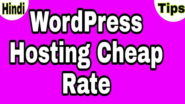 Wordpress Hosting Cheap Rate