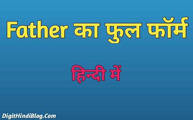 Father Full Form In Hindi | Father का फुल फॉर्म हिन्दी [2021]