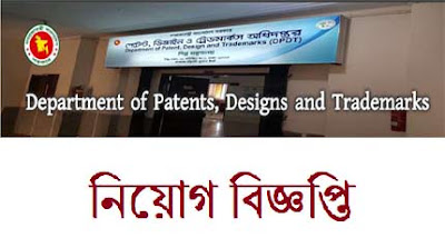 Department of Patents, Designs and Trademarks (DPDT) Job Circular