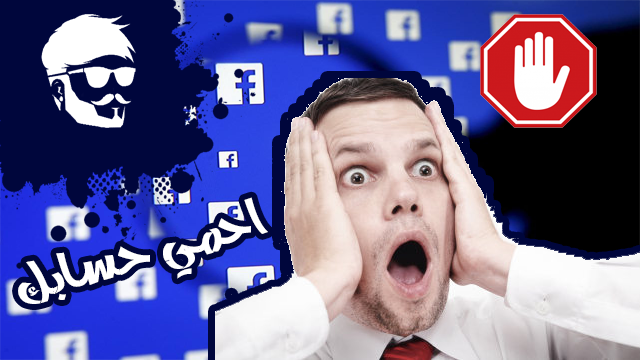 كيفية حماية حسابك الفيسبوك من البلاغات والتعطيل
