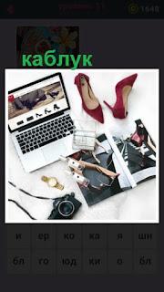 655 слов на столе лежит ноутбук, журналы и туфли с каблуками 11 уровень