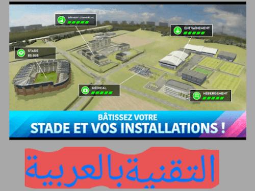 Stade of dream league soccer 2020