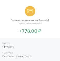 скрин банка МММ2011
