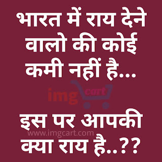 Funny Indian Whatsapp Status Image In Hindi
