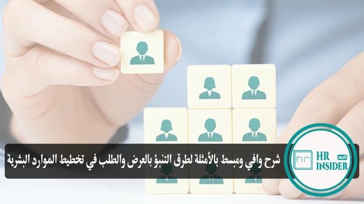 شرح وافي ومبسط لطرق وأساليب التنبؤ بالعرض والطلب في تخطيط الموارد البشرية