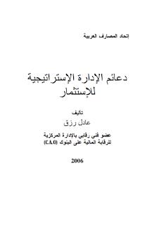 تحميل كتاب الادارة الاستراتيجية pdf