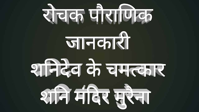 शनिचरा मंदिर मुरैना मध्यप्रदेश   Shanichara temple morena in hindi
