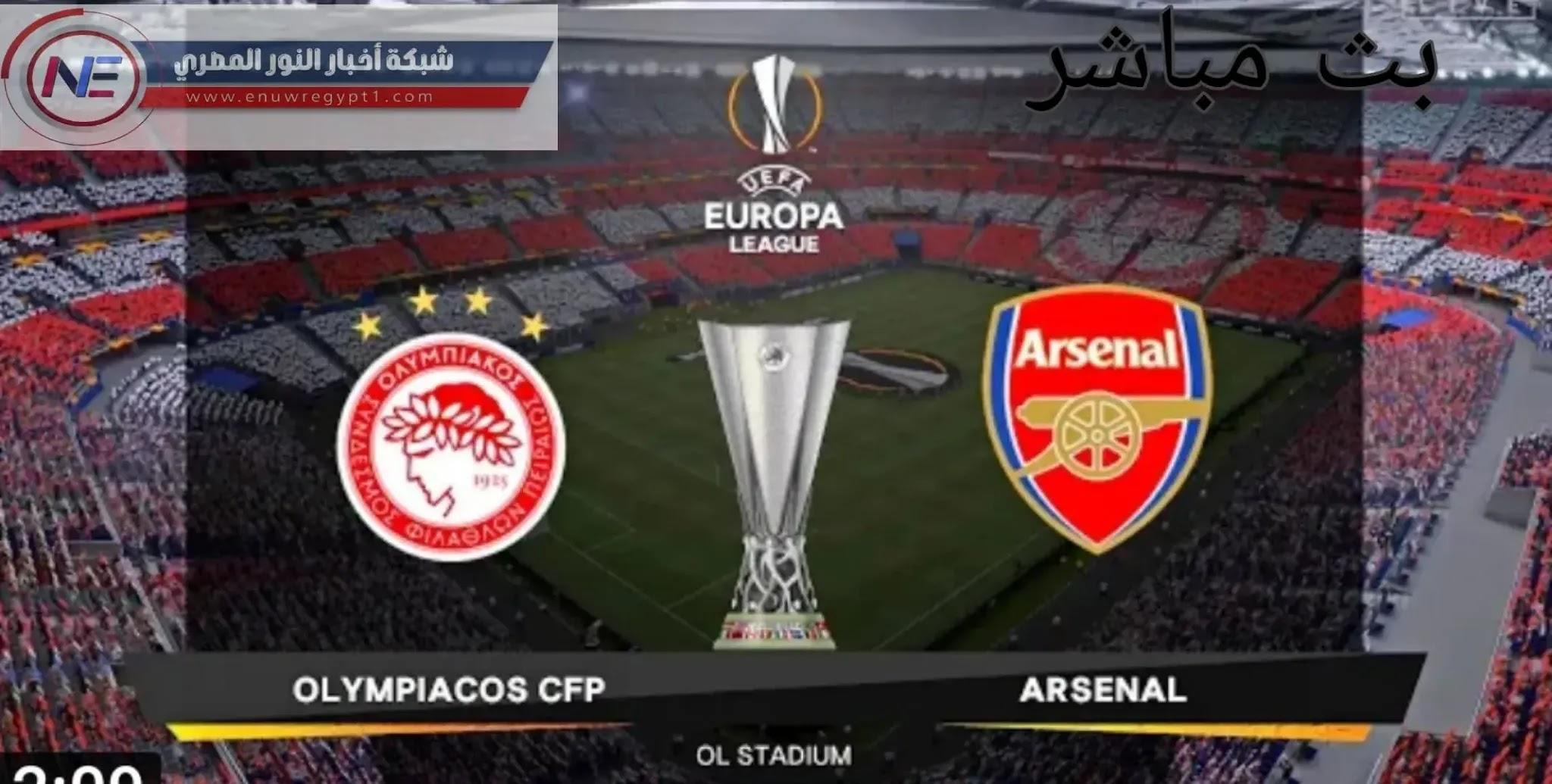 كورة لايف | مشاهدة مباراة أرسنال و أولبياكوس لايف اليوم 11-03-2021 في الدورى الأوروبي بجودة عالية HD بدون اي تقطيع بتعليق صوتي عربي