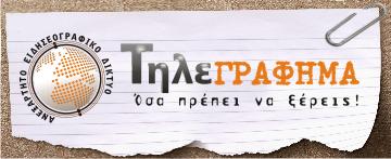 http://tilegrafima.gr/