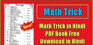Math Formula chart in Hindi PDF
