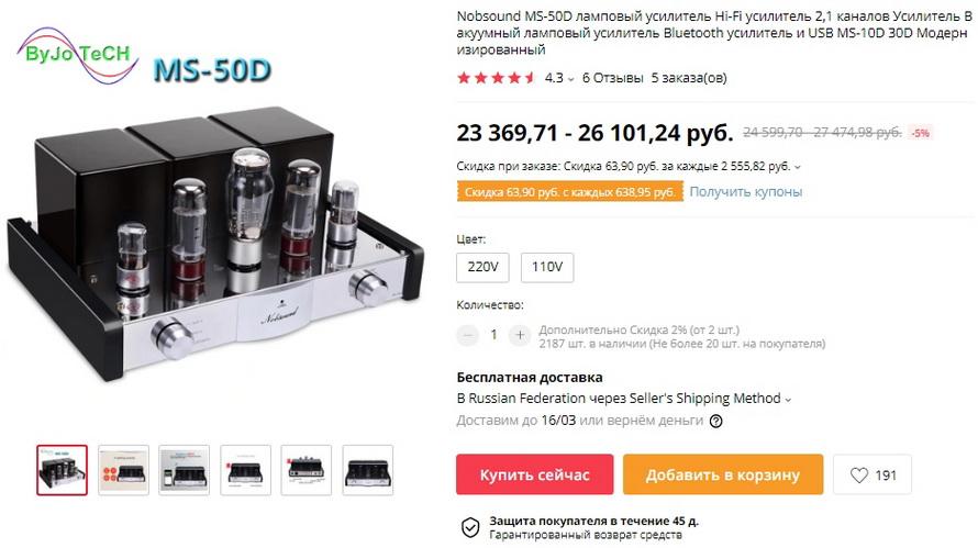 Nobsound MS-50D ламповый усилитель Hi-Fi усилитель 2,1 каналов Усилитель Вакуумный ламповый усилитель Bluetooth усилитель и USB MS-10D 30D Модернизированный