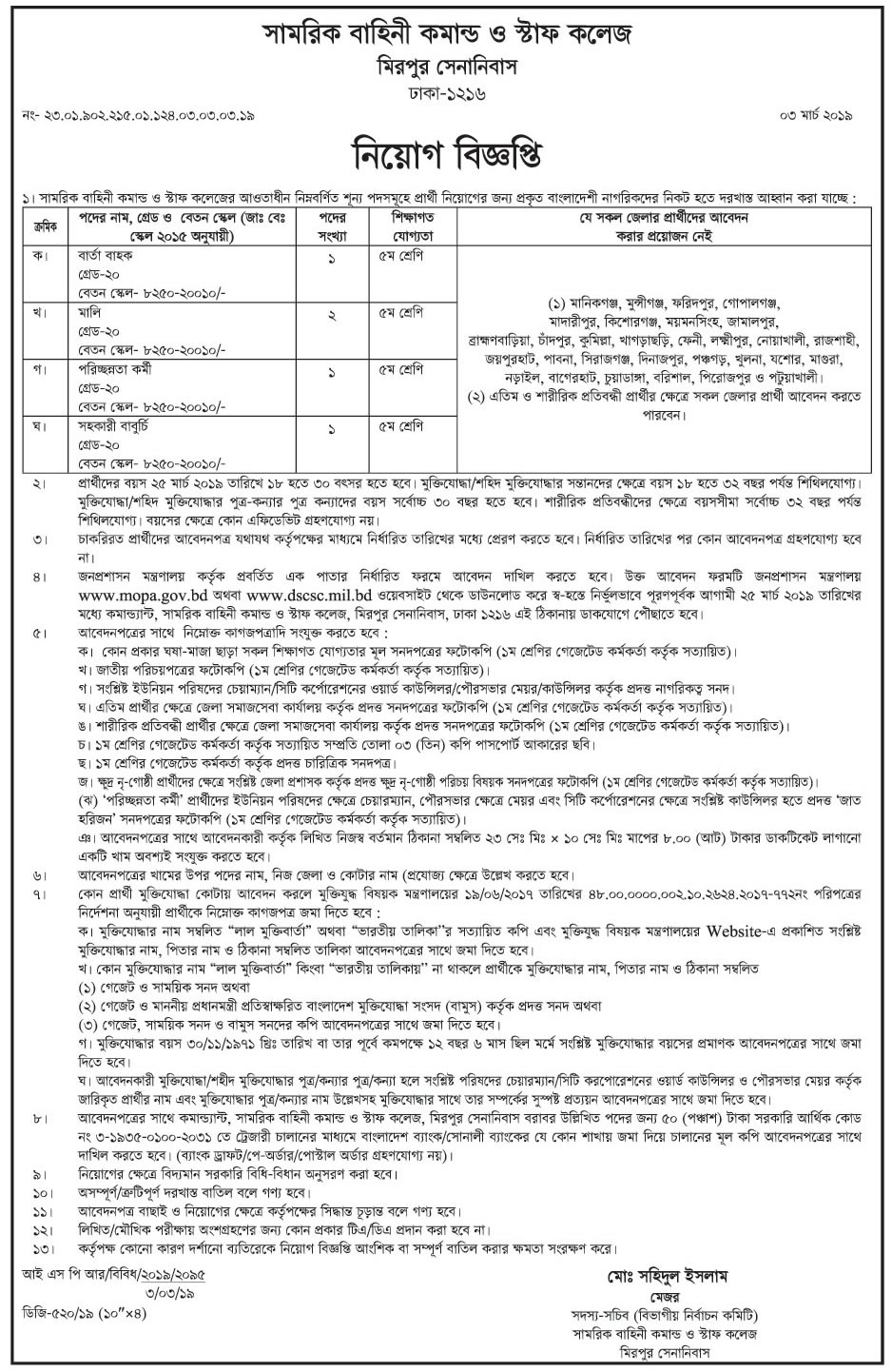 Defence Services Command and Staff College (DSCSC) Job Circular 2019