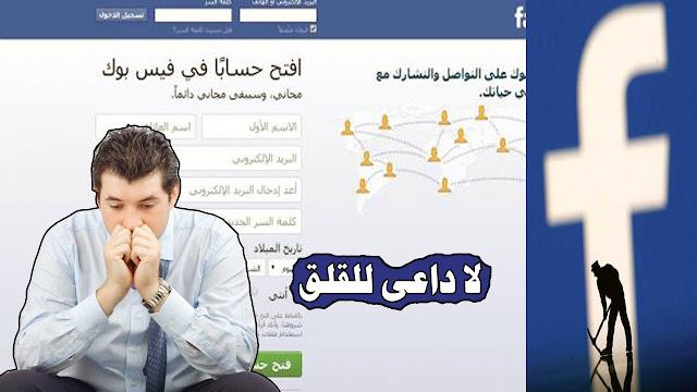 كيفية حل مشكلة حظر الحسابات الشخصية و مشكلة وضع حدود للبيدج فى فيس بوك
