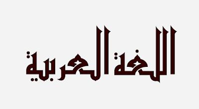 نصائح هامة للتفوق في اللغة العربية لطلاب الثانوية العامة