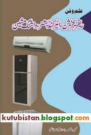 Refrigeration Air Conditioner and Washing Machine Urdu Course