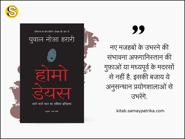 hindi-translation-of-homo-deus2