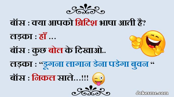Very Funny Desi Hindi Jokes Collections