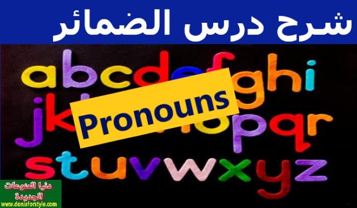 الضمائر فى اللغة الانجليزية pronouns | ضمائر الفاعل المفعول الملكية وصفات الملكية | تعليم اللغة الانجليزية للمبتدئين