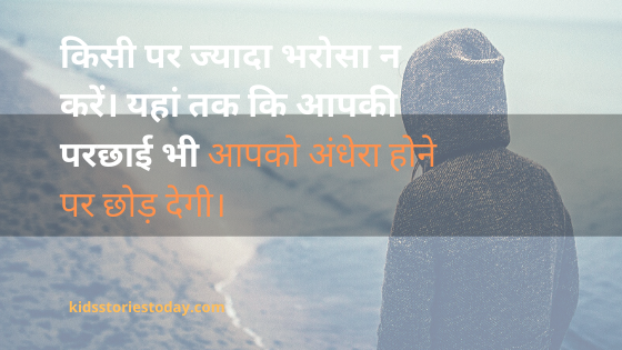 101 Best Quotes of Success in Hindi || Quotes Motivational Hindi
