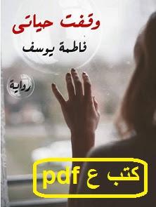 تحميل رواية وقفت حياتي pdf فاطمة يوسف