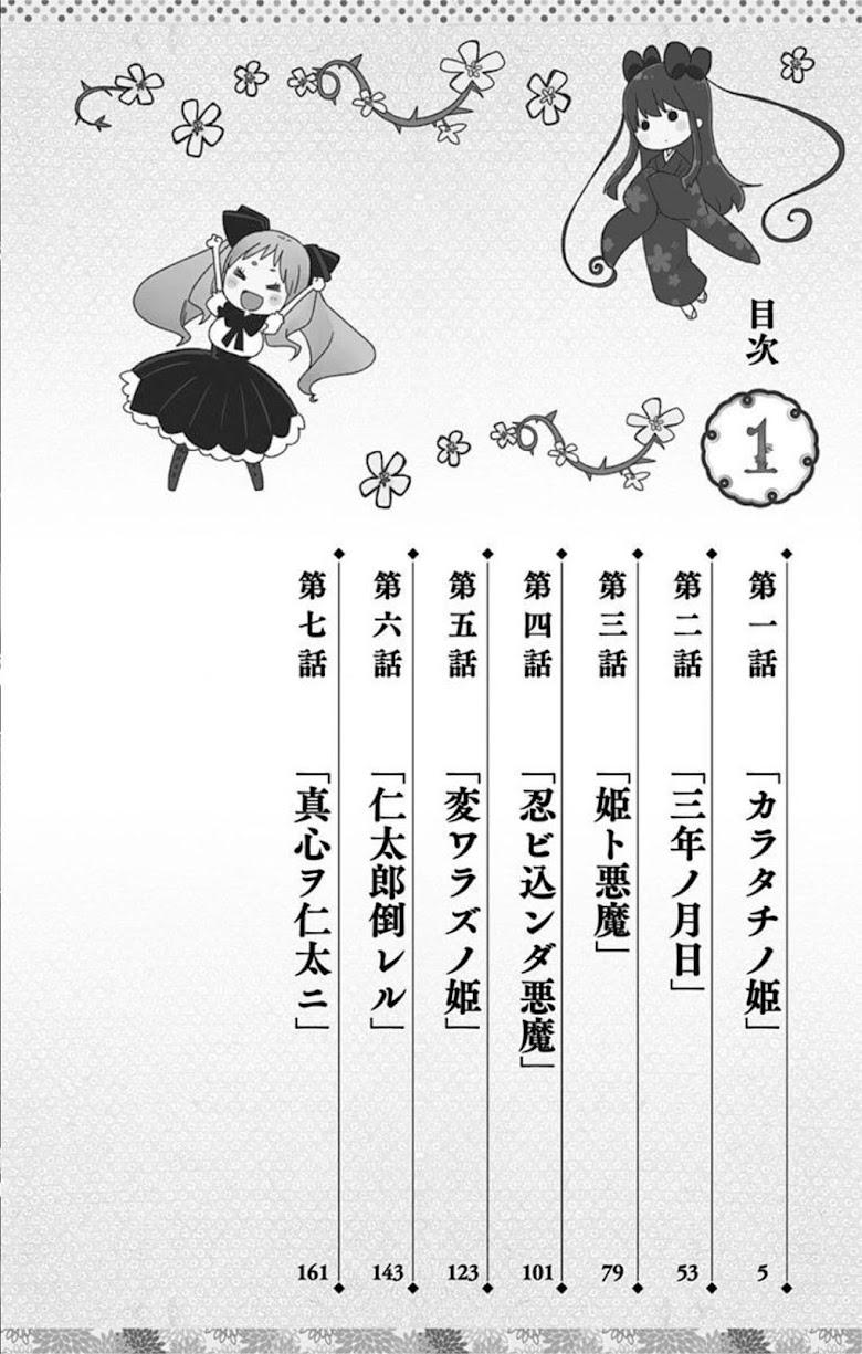 Shouwa Otome Otogibanashi - หน้า 3