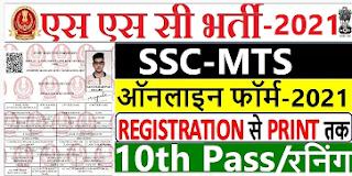 SSC MTS Recruitment 2021 Multi Tasking Staff SSC MTS Recruitment 2021