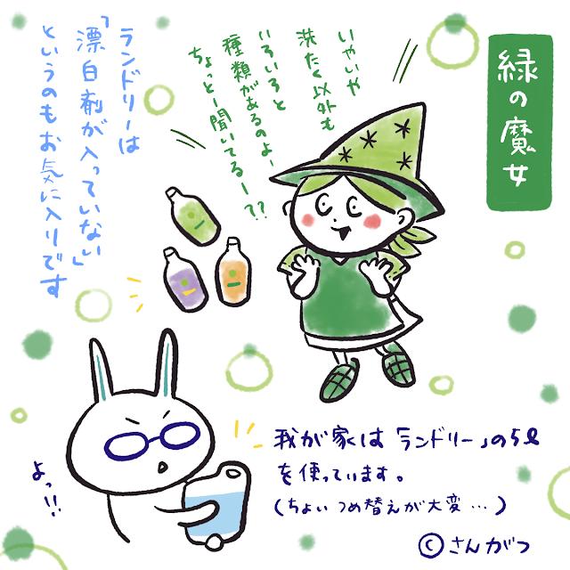 ©さんがつ日記 緑の魔女ランドリー