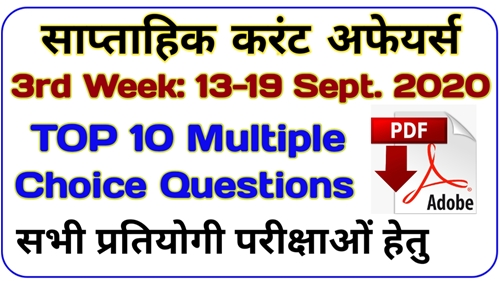 Weekly Current Affairs PDF Download | 13 to 19 September 2020 | Current Affairs 2020
