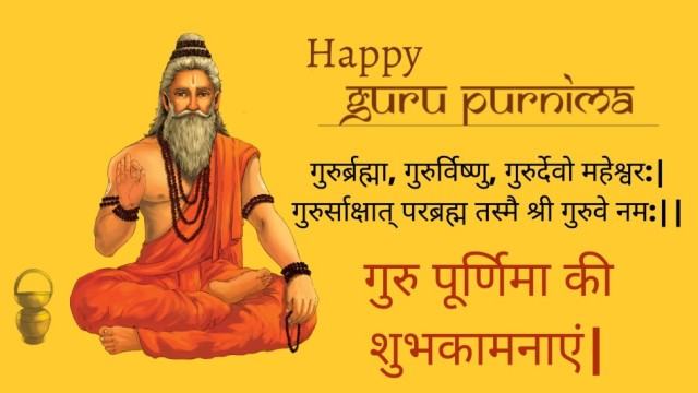 Guru Purnima 2020 importance and pooja vidhi in hindi