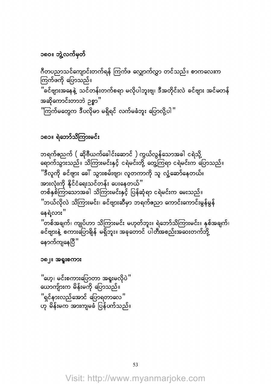 The Certificate, myanmar jokes