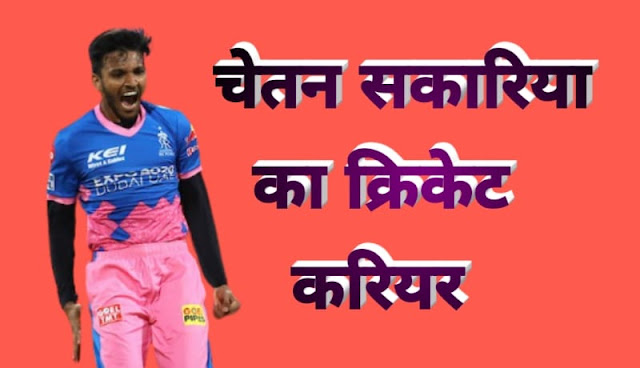 Chetan sakariya international cricket career in hindi, chetan sakariya success story in hindi