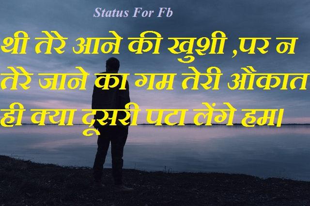Status For Fb